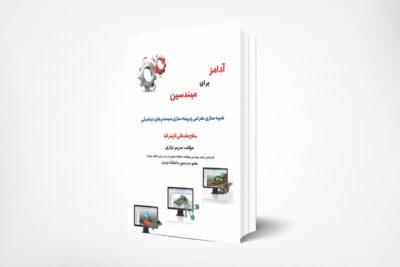 092-5.5x8.5-Standing-Paperback-Book-Mockup-COVERVAULT