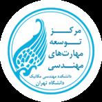 مرکز توسعه مهارتهای مهندسی دانشکده مکانیک دانشگاه تهران