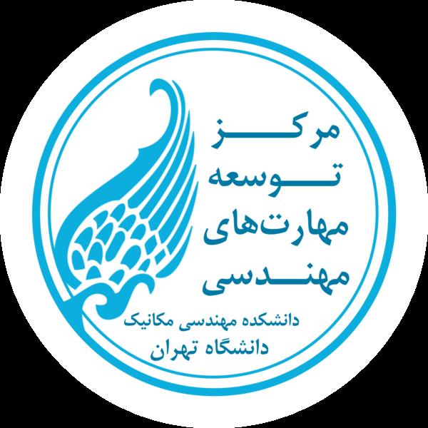 لوگوی مرکز توسعه مهارتهای مهندسی